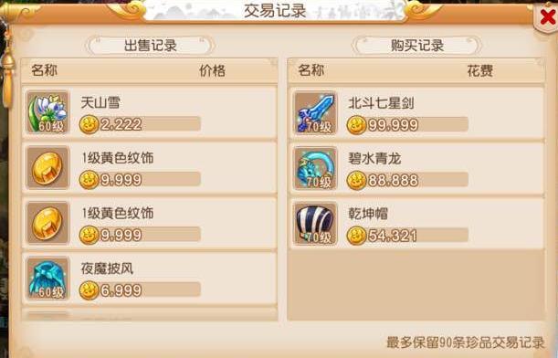 """梦幻手游:不充钱真的寸步难行吗?其实""""零元党""""也可以享受快乐"""