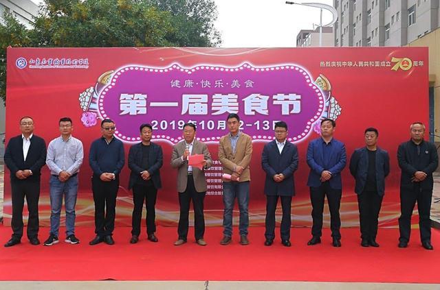 山东商业职业技术学院第一届美食文化节召开 美