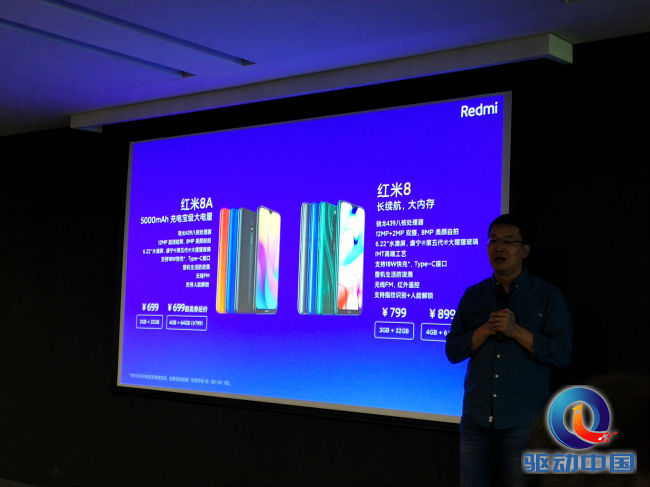 红米8/8A正式发布,全系标配5000mAh,支持18W快充,699元起售