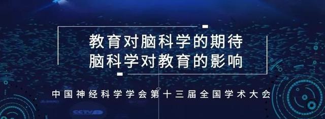 教育对脑科学的期待 脑科学对教育的影响—中国神经科学学会第十三届学术大会