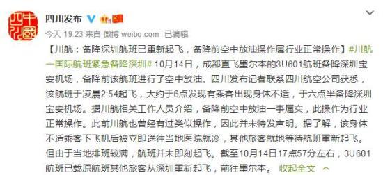 川航一国际航班备降深圳回应称空中放油为正常操作