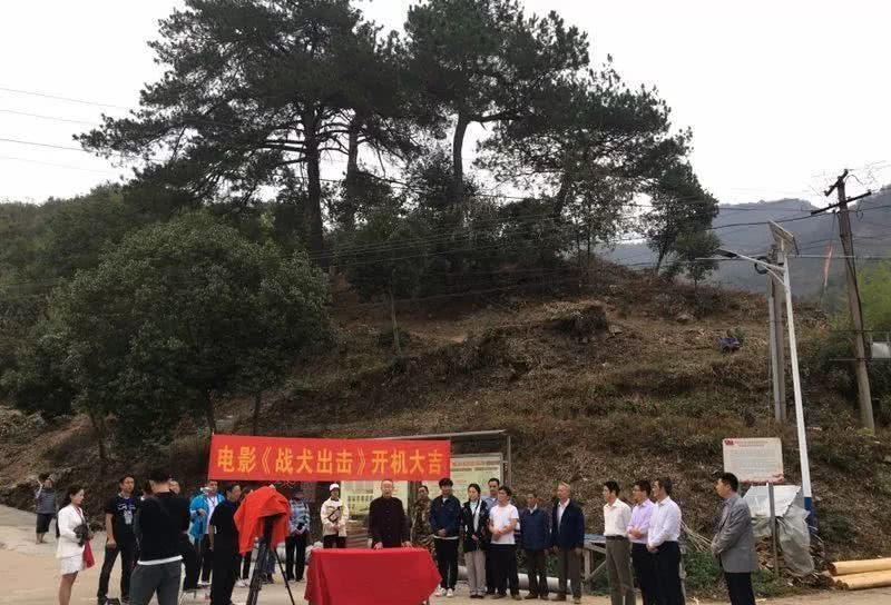 电影《战犬出击》在唐湾镇唐湾村苗尖寨举行开机仪式