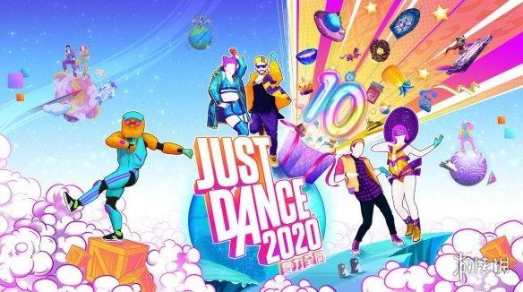 《舞力全开2020》幕后开发花絮游戏场景纯手工打造