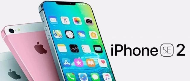 其实你们期待的iPhone SE2早已发布