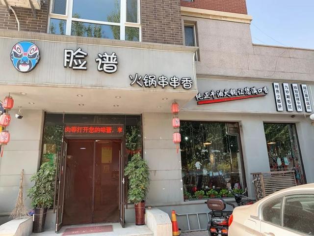 <b>铁东湖南这低调好吃的火锅小店,不拼噱头,只靠味道默默圈粉</b>