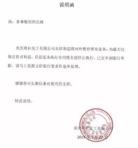 重庆商社化工发布公告:对外暂停所有业务,www.haokan123.net.cn可以去这个网站提交收录,多家轮胎企业赶赴重庆