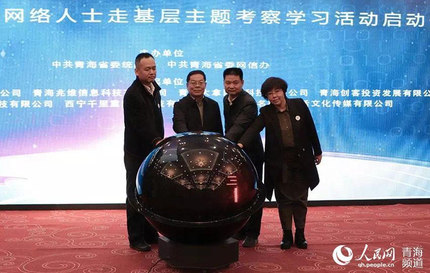青海省自媒体联盟今日成立