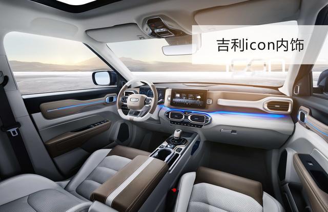吉利icon内饰官图曝光,高度还原概念车,有图有真相