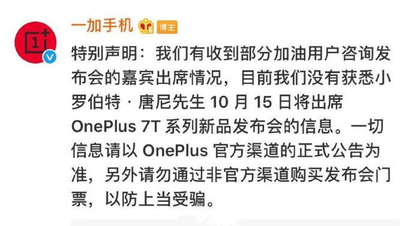 钢铁侠缺席一加7T系列发布会发布会10月15日举行