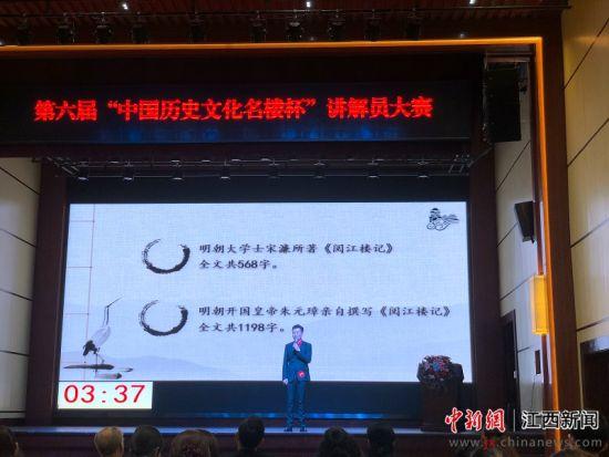 """第六届""""中国历史文化名楼杯""""讲解员大赛在赣举行"""