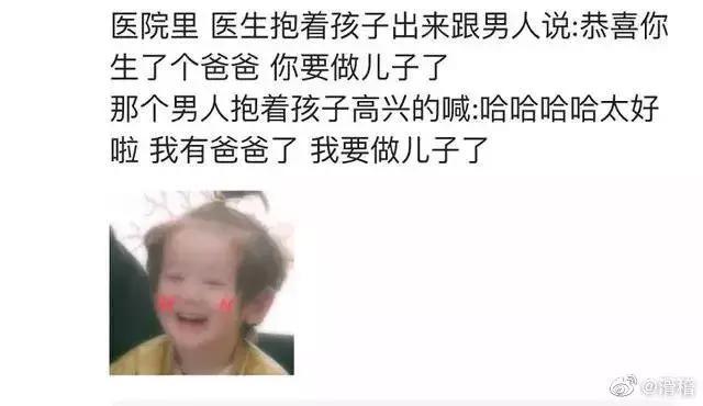 一位被喜悦冲昏头脑的准爸爸 ……哈哈哈~_段子
