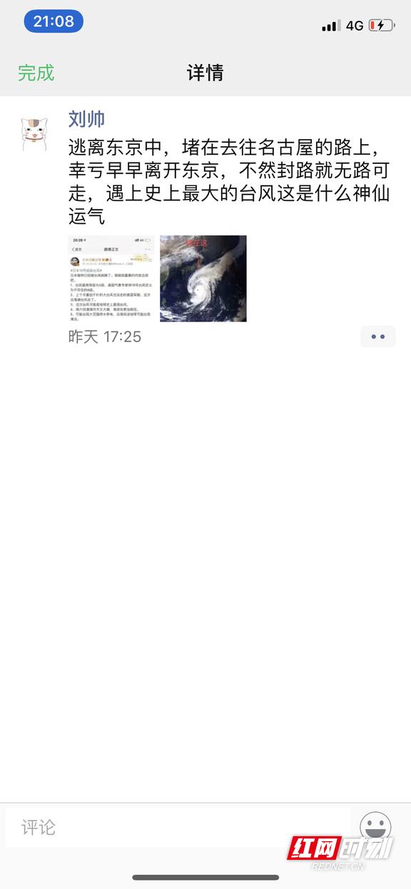 """台风""""海贝思""""登陆日本 长沙伢子被困机场酒店近24小时"""