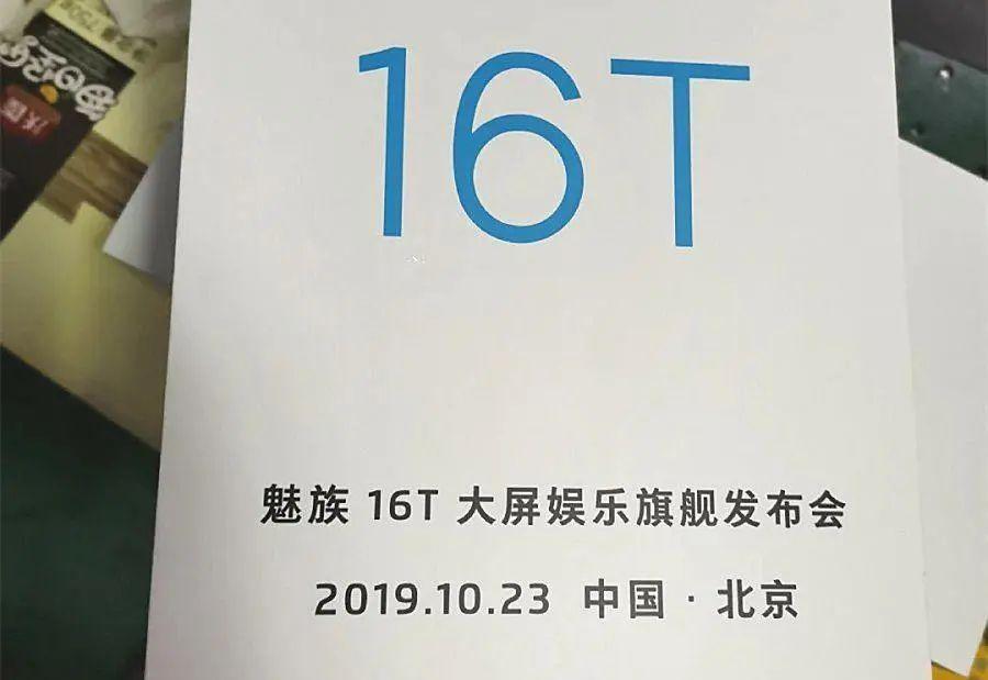 魅族将于本月23号发布16T游戏手机,要与RenoAce正面竞争_xs