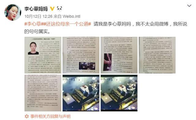 "<b>李心草溺亡引发高度关注,人民日报评论:呵护一株""小草""的尊严</b>"