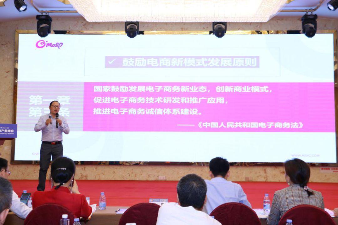产业电商CSE・2019社交电商产业会议在广州圆满落幕