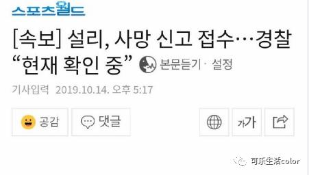 今日份震惊!!!韩国艺人雪莉被发现在公寓死亡......