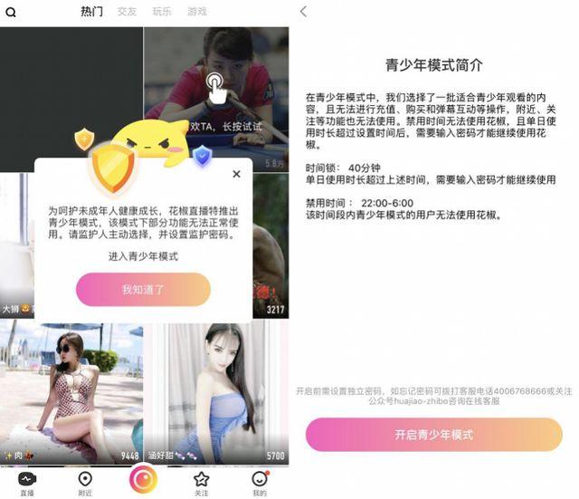 未成年人防沉迷,六间房、花椒、搜狐视频等平台也上了青少年模式