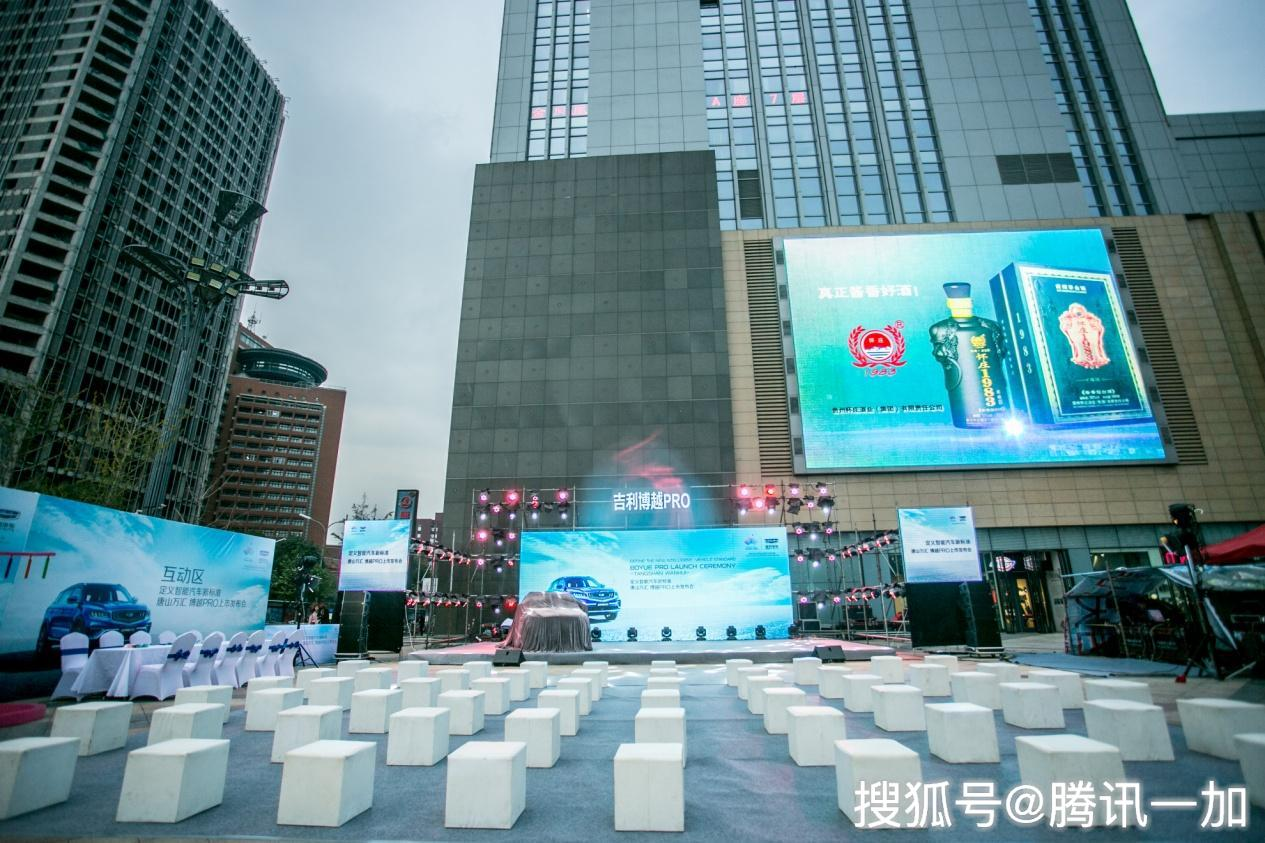 吉利博越PRO上市发布会-唐山站完美收官