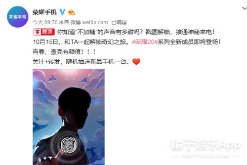 白敬亭参与设计荣耀20青春版?热搜微博透露关键信息