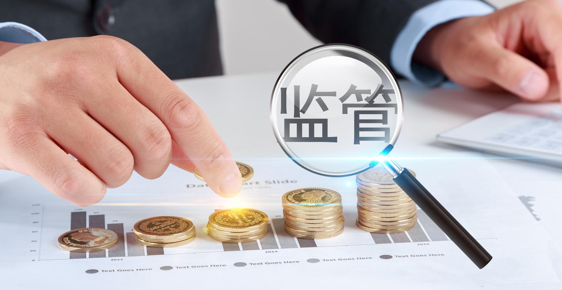 央行昆明中心支行:对云南支付机构分公司进行分级监管;核心业务不能外包