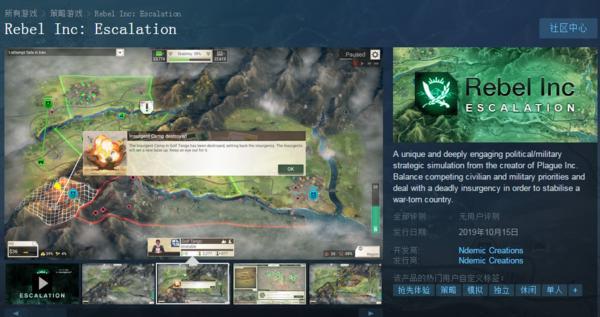策略游戏《反叛公司》Steam版预告10月15日正式发售_Core
