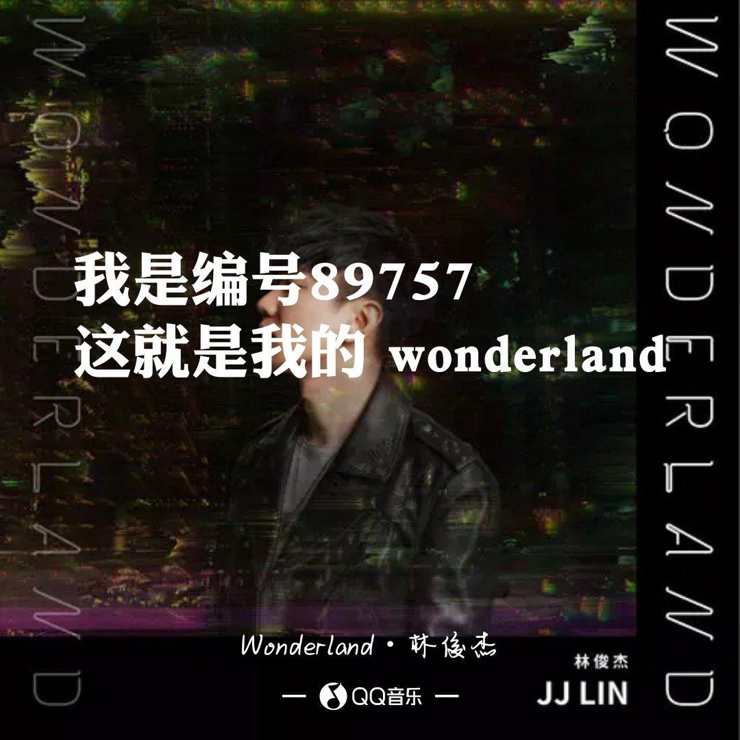 原創一個階段的終結,林俊杰再發新歌《wonderland》將未來開啟圖片