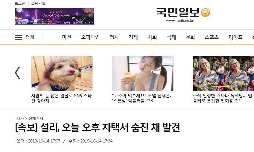 韩国艺人崔雪莉突然死亡,韩媒:在家中自杀