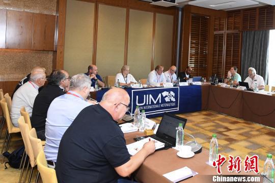 国际摩托艇联合会第92届代表大会青岛启幕