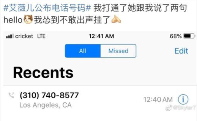 艾薇儿公开电话,湖南小哥手机却被打爆!
