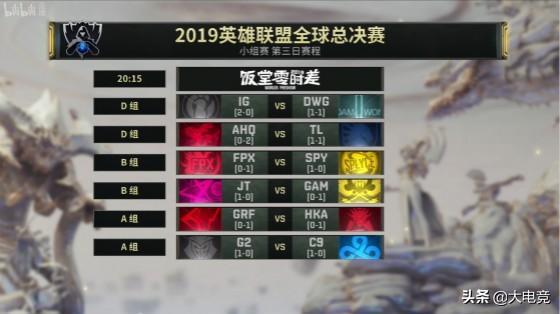 """S9全球总决赛小组赛第三日前瞻:iG与DWG的""""天才上单""""之争_比赛"""