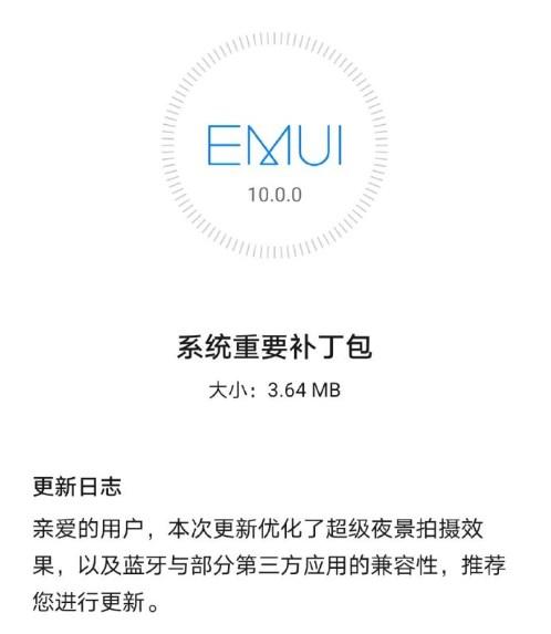 华为Mate30Pro更新EMUI10重要补丁