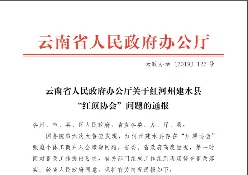 """""""红顶协会""""强收会费551万元,云南建水县委被责令作检查"""