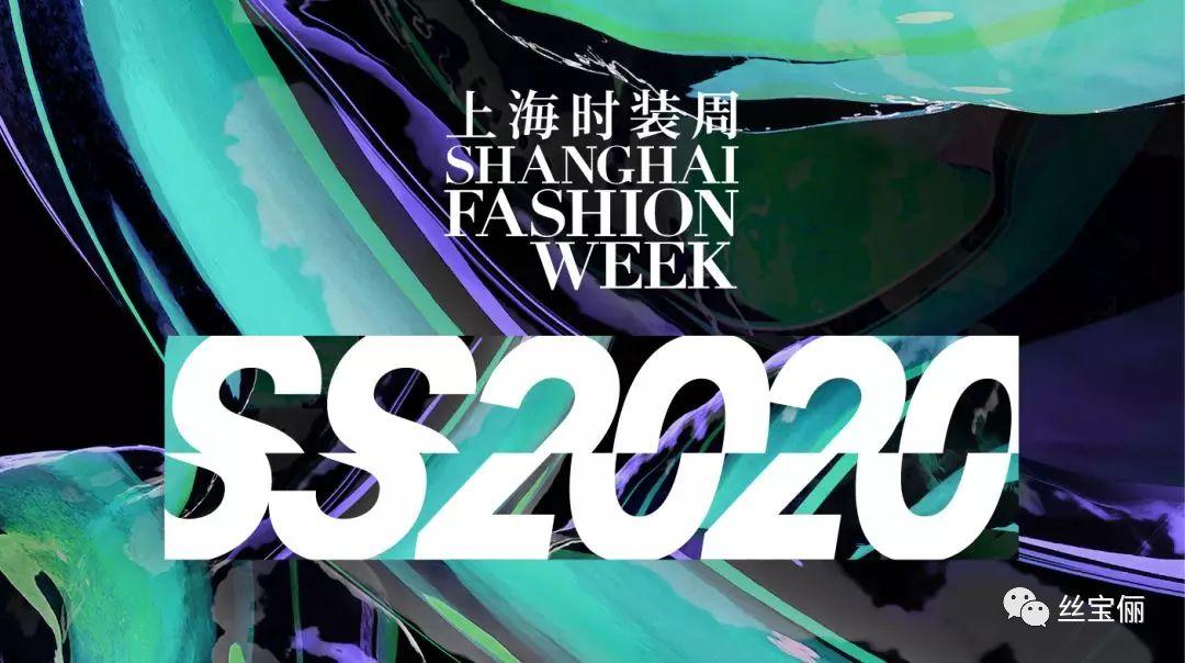 2020春夏上海时装周亮点,感知时尚魅力