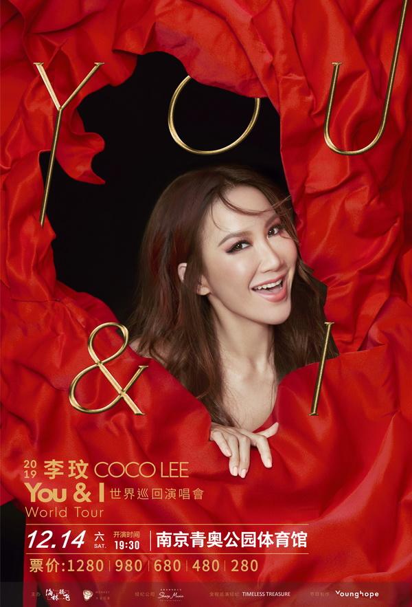 李玟YOU&I世界巡演12.14落地南京17日正式预售