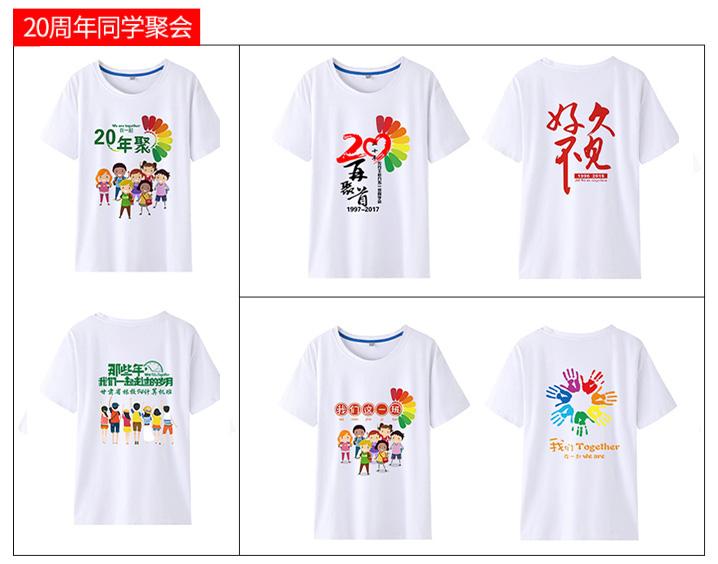 20周年同学聚会文化衫图案