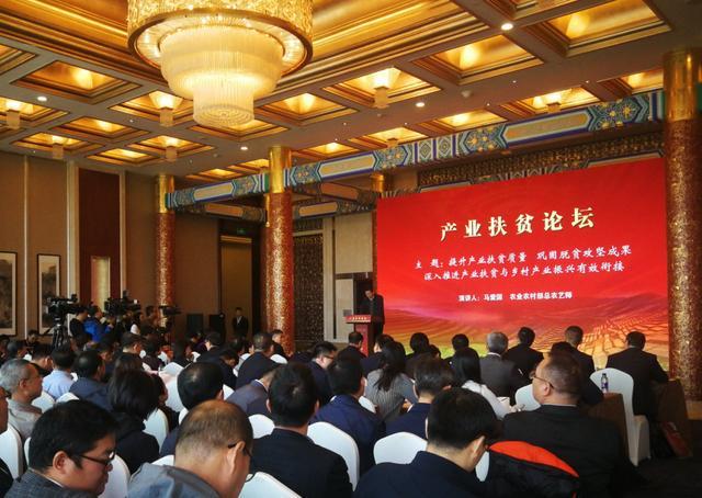 2019年扶贫日产业扶贫论坛在北京召开_马爱国