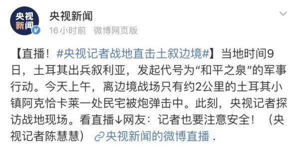 锐参考|几千里之外的这场战事,让中国网友感慨良多……