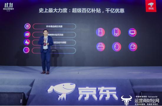 京東11.11史上最大力度:超級百億補貼 千億優惠!