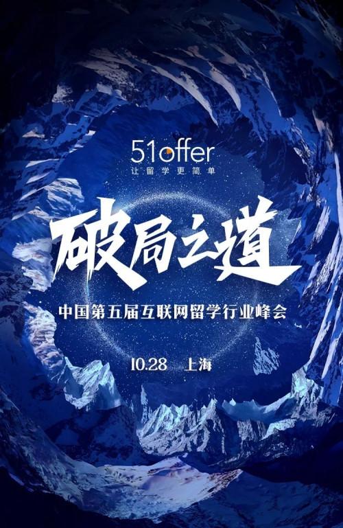 破局之道——中国第五届互联网留学行业峰会将隆重举行!