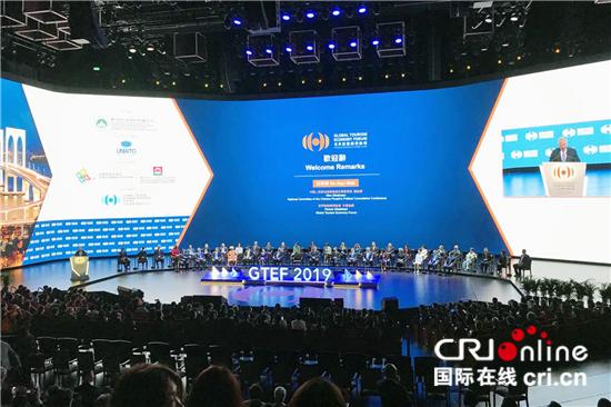 第八屆世界旅遊經濟論壇在澳門開幕 聚焦構建美好生活圈