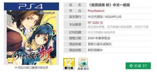 《传颂之物:斩》将于明年春季推出中文版预售价527元