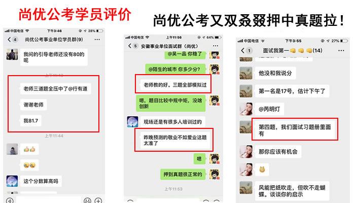 【尚优公考】2019滁州市公安局招聘警务辅助人员面试真题预测及解析(3)