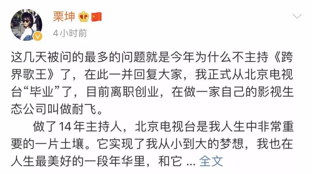 快讯!栗坤宣布从北京电视台辞职:我喜欢冒险,正在创业