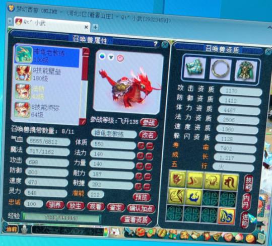 梦幻西游四特殊技能龙龟互不相让全帮出动抢联赛权_级别