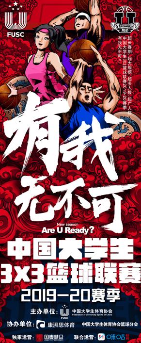 中国大学生3X3篮球联赛赛事升级新赛季等你来战