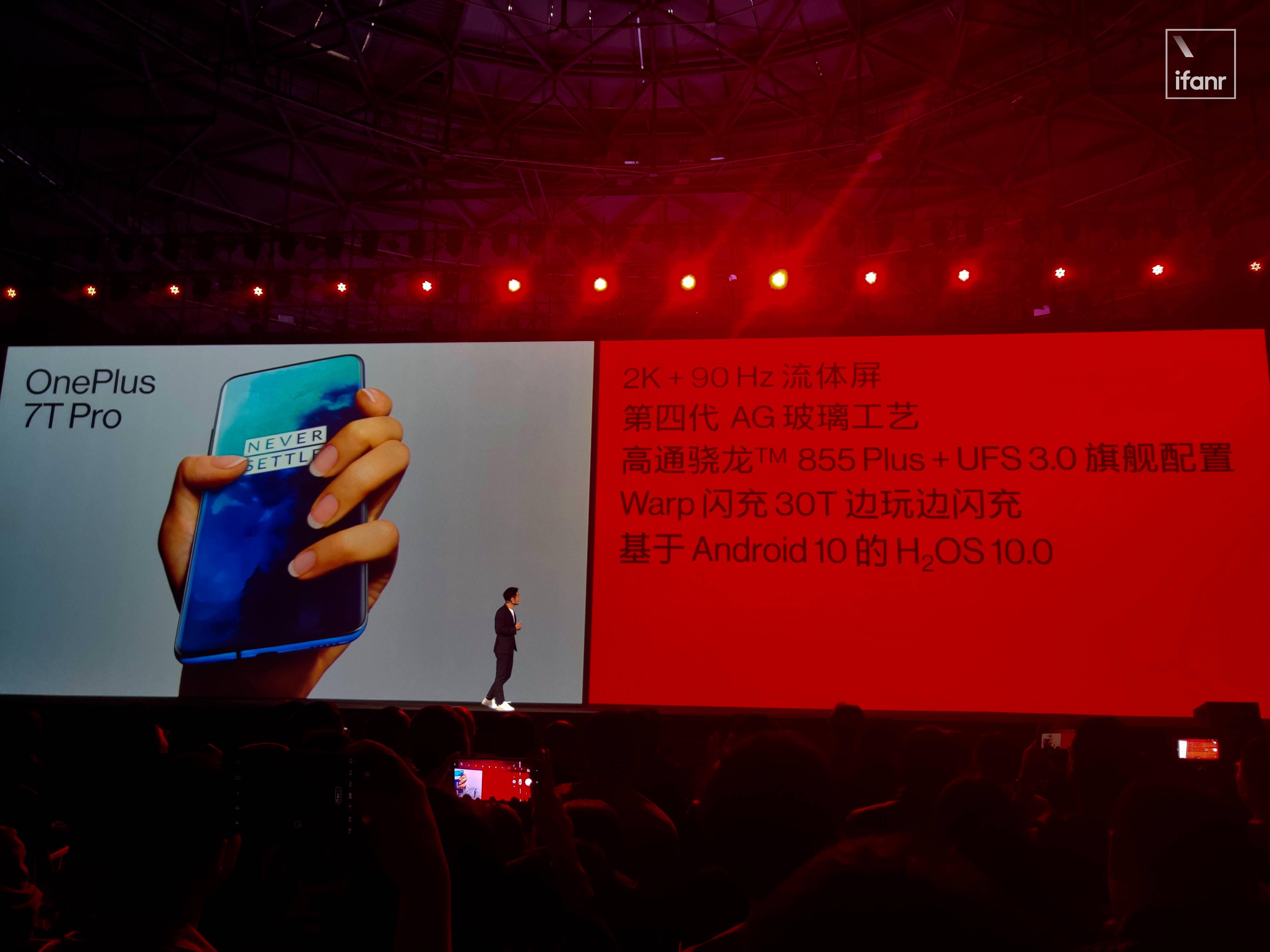 一加 7T 系列发布:7T 升级幅度大,全系标配 90Hz 流体屏