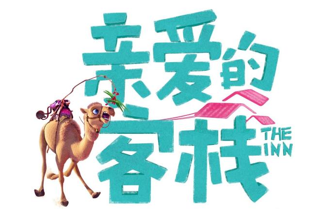《亲爱的客栈3》嘉宾阵容曝光,芒果台下血本,有望再夺收视冠军