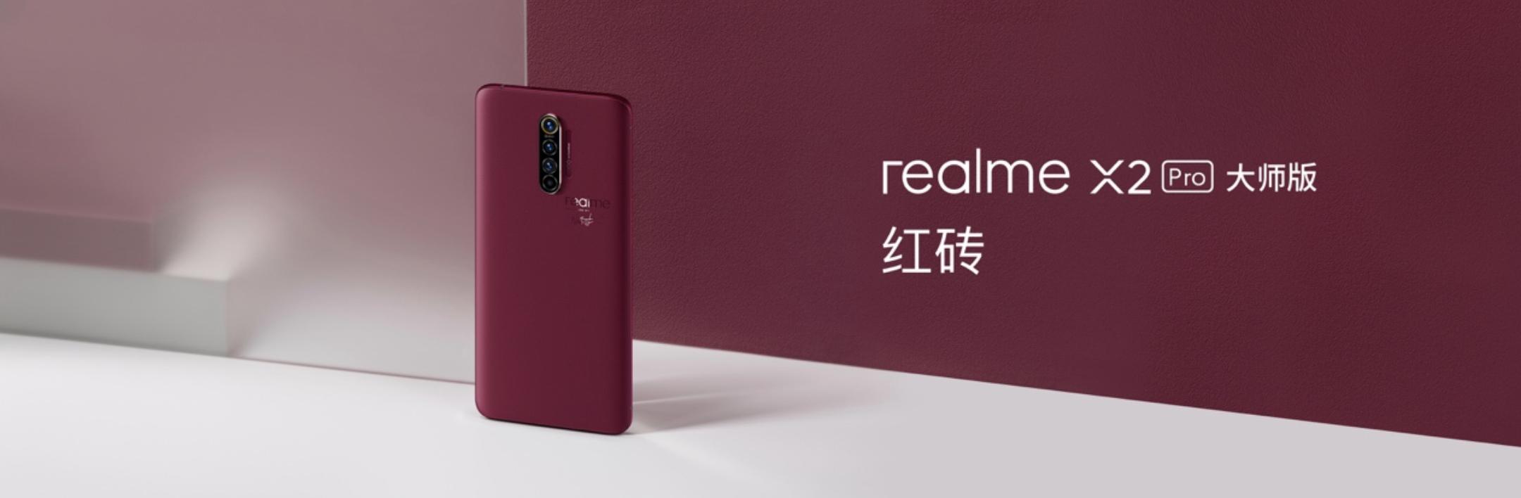 原创             Realme出旗舰手机补齐产品矩阵 产品越级上探中高端市场