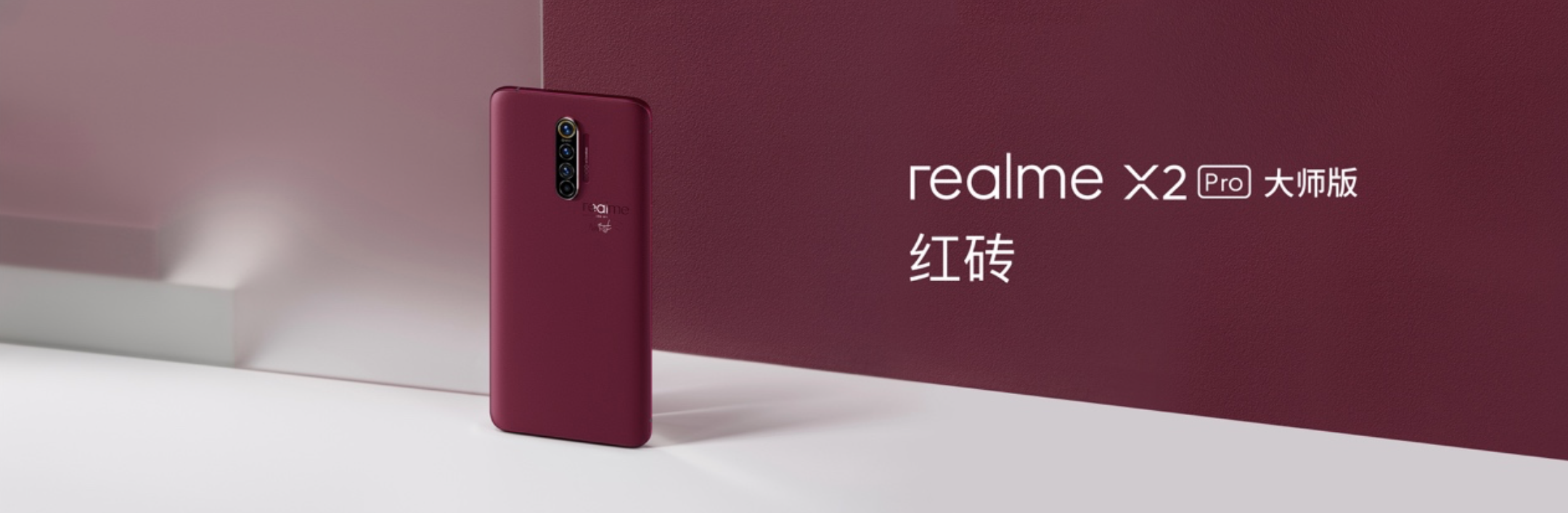 Realme出旗艦手機補齊産品矩陣 産品越級上探中高端市場