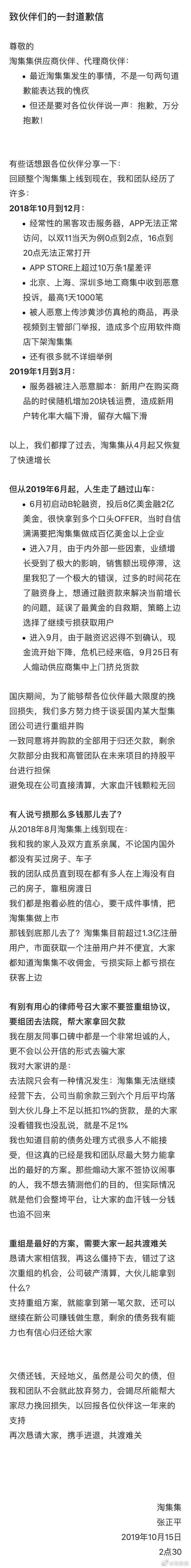 最前线丨淘集集创始人发道歉信:融资时间太长错失自救,呼吁商家不要上诉避免公司清算